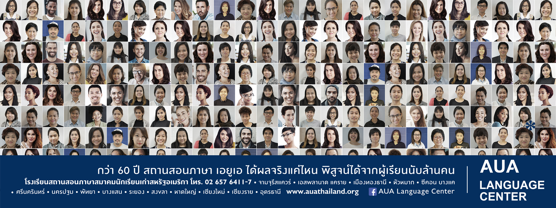 Aua chiang mai learn thailand