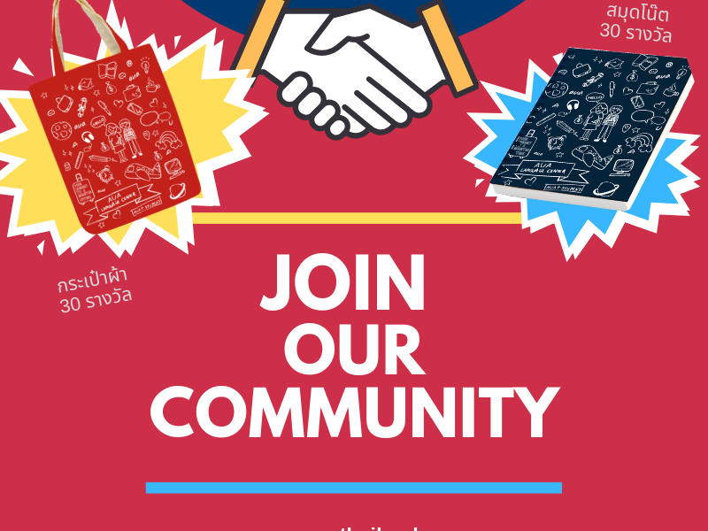 ประกาศรายชื่อผู้ได้รับรางวัลกิจกรรม Join our community