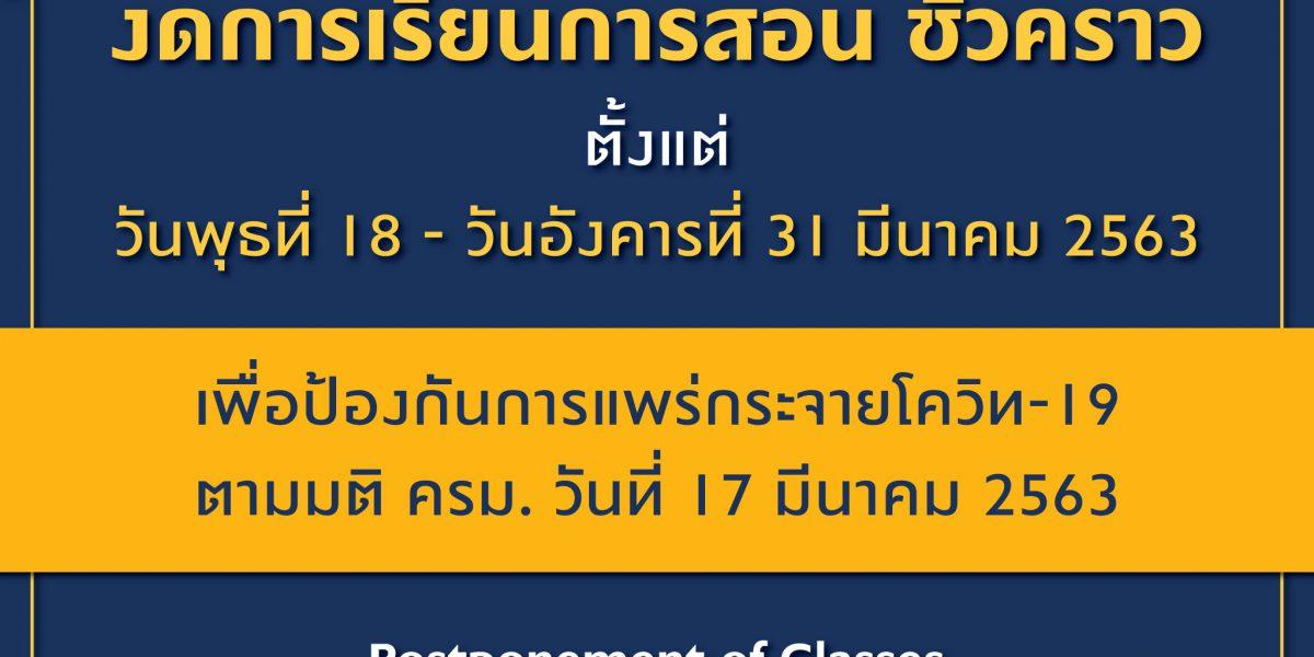 Postponement of Classes