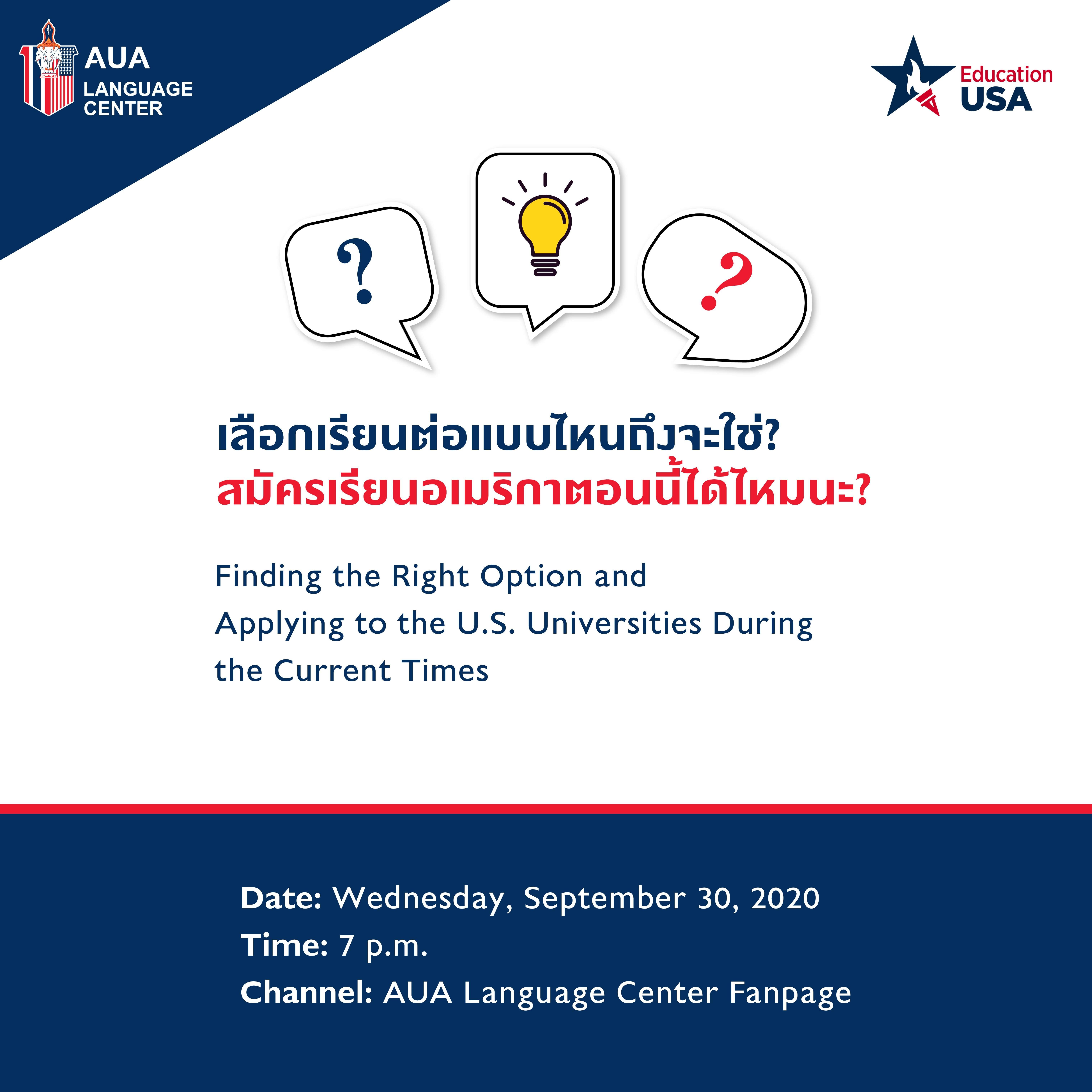 EducationUSA และ AUA Language Center Live!