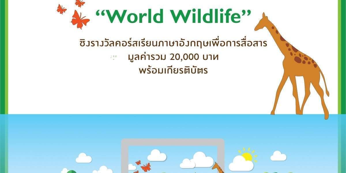 """ขอเชิญนักเรียน เอยูเอ ส่งผลงานเข้าร่วมการประกวดคลิปวิดีโอ """"World Wildlife"""" ชิงรางวัลคอร์สเรียนภาษาอังกฤษเพื่อการสื่อสาร มูลค่ารวม 20,000 บาท  พร้อมเกียรติบัตร"""