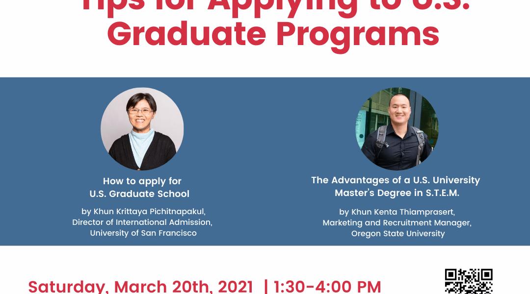 """สัมมนาโค้งสุดท้ายต่อ ป.โท อเมริกา """"Tips for Applying to U.S. Graduate Programs"""""""
